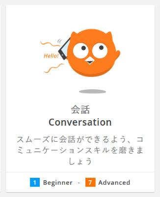 DMM英会話の教材である『会話』編のアイコン