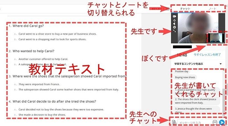 Eikaiwa Liveの画面