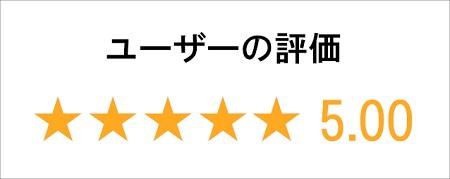 ユーザーの評価5.00