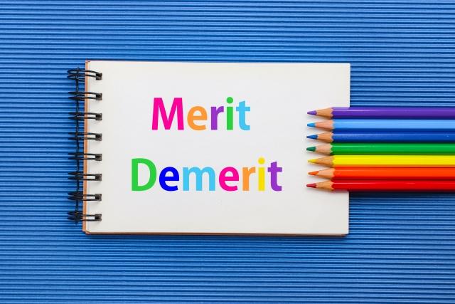 メリットとデメリットと書かれた絵
