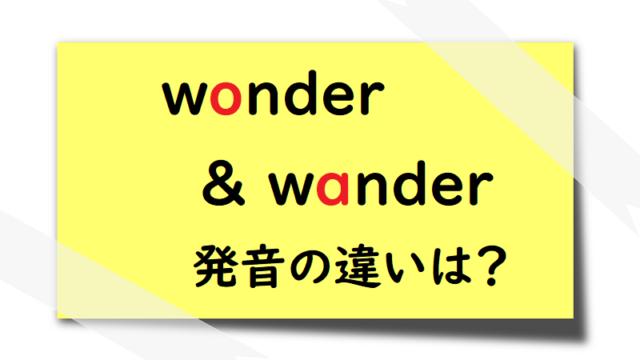 wonder&wander発音の違いは?