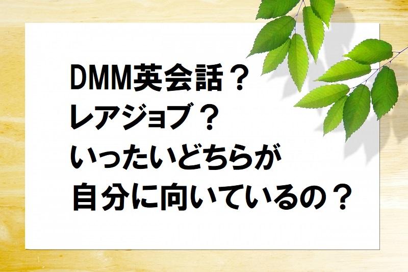 DMM英会話、レアジョブ、どちらが向いているの?