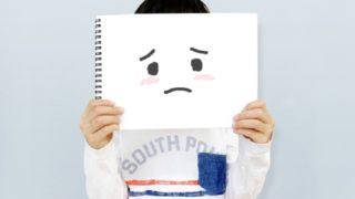 画用紙に書かれた「失敗した人の顔」