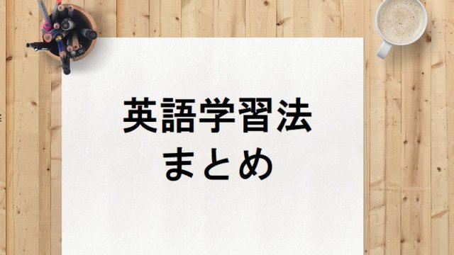 英語学習法まとめ
